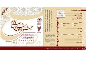 نیمه دوم آذر، آخرین مهلت ارسال اصل آثار به جشنواره صلح و سلام در رشته خوشنویسی