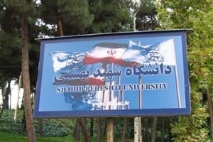 الزام دانشجویان ورودی جدید دانشگاه شهیدبهشتی به پایش سلامت