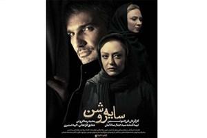 """درچهارصدوسومین نشست باشگاه فیلم تهران؛ فیلم"""" سایه روشن"""" اکران ونقدمی شود"""