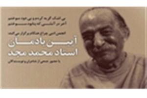 یادمان استاد محمد مجد برگزار می شود