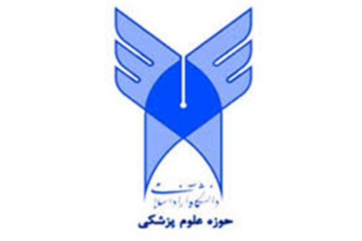 لوگوی علوم پزشکی