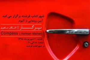 آلبوم موسیقی  «پرگار» با دکلمه بهزاد فراهانی منتشر می شود