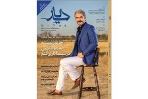 شماره جدید ماهنامه دیار با گفتگویی از مهدی پاکدل و پروندهای از آثار اصغر فرهادی