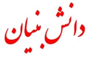 فعالین عرصه علم و فناوری استان اردبیل تکریم شوند