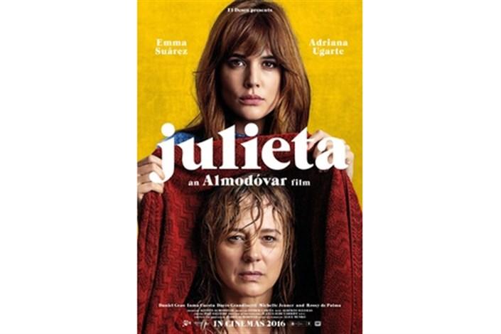 جولیتا