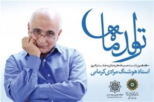 بزرگداشت هوشنگ مرادی کرمانی در تولد ماه