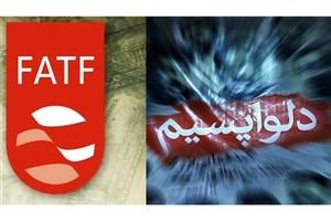 واکنش ها به جنجال آفرینی جدید دلواپسان بر سر FATF/ حمله به دولت روحانی برای لایحه ای که در دولت احمدی نژاد تقدیم مجلس شد!