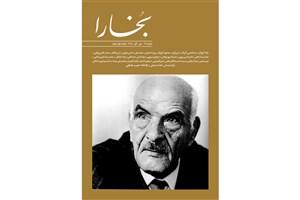 شماره جدید مجله بخارا با یادی از حبیب یغمایی