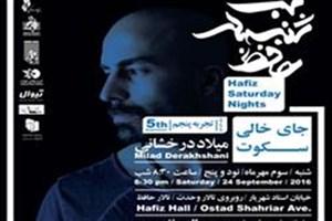 شب شنبهها این هفته با اجرای «جای خالی سکوت»
