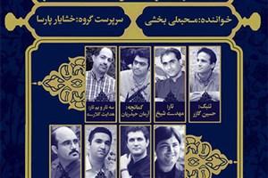 برگزاری کنسرتی در نوشهر پس از هفت سال