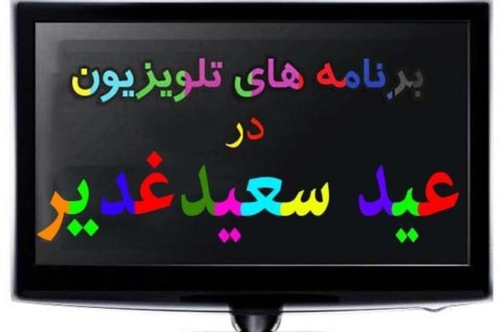 برنامه های تلویزیون در غدیر