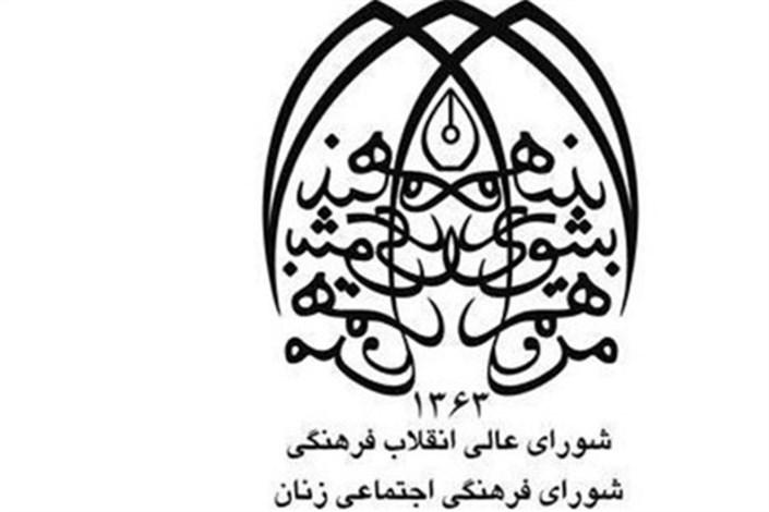رئیس شورای فرهنگی اجتماعی زنان انتخاب شد و نشد/ رد ادعای غایبان