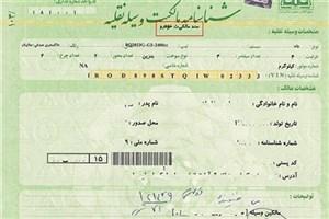 چه کسی سند رسمی خودرو صادر کند؛ پلیس یا ثبت اسناد؟