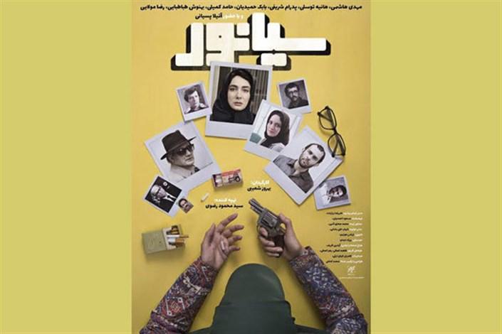 پوستر «سیانور» رونمایی شد/ اکران در گروه سینمایی استقلال