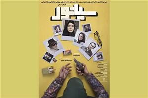 پرونده فیلم های سیاسی در ایران/ اراده ای برای ساخت زندگینامه افراد سیاسی وجود ندارد