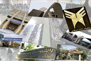 معرفی برترین دانشگاه های جهان/دانشگاه آزاد اسلامی کرج در جمع برترین دانشگاه ها