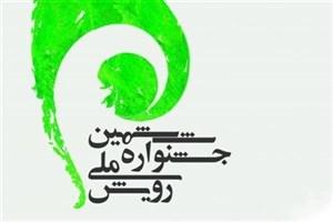 آغاز ثبتنام در جشنواره کانونهای فرهنگی دانشگاهها