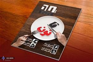 برگزاری جشنواره نشریات دانشگاه آزاد اسلامی، باعث ارتقا رسانه های نوشتاری است