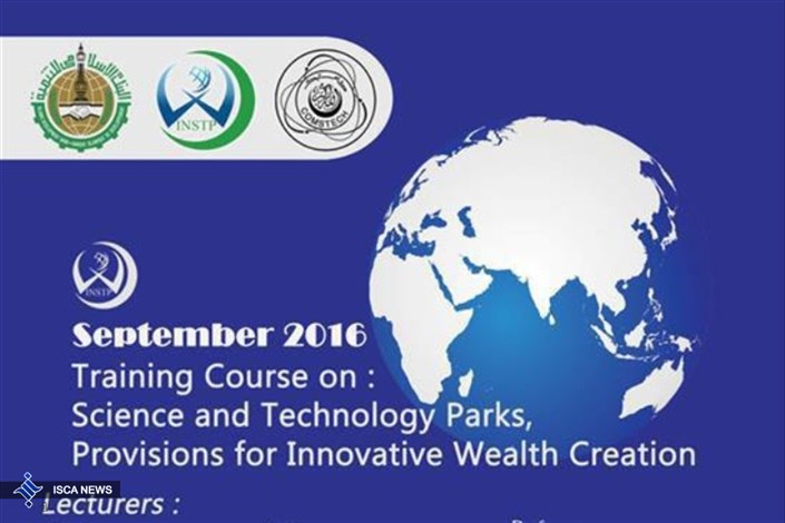 سومین دوره آموزشی Science and Technology Parks: Provisions for Innovative Wealth Creation