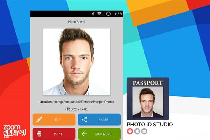 با اپلیکیشن Passport Photo ID عکس های پرسنلی خود در اندروید ثبتکنید