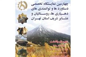 نمایشگاه دستاوردهای روستائیان و عشایر استان تهران در پاکدشت افتتاح شد