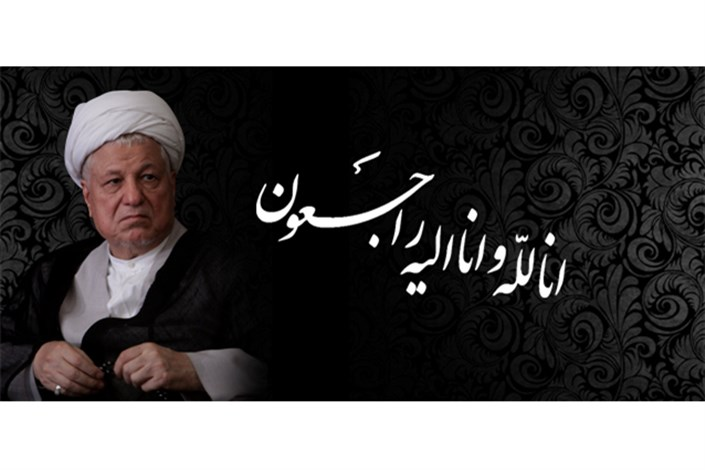 Image result for تصویر برای تسلیت فوت رفسنجانی