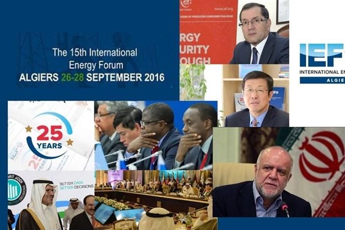 پانزدهمین نشست مجمع بین المللی انرژی آغاز شد+برنامه نشست های روز اولزنگنه امروز به الجزایر میرود/ شرکت وزرای انرژی ۷۲ کشور در پانزدهمین نشست IEF