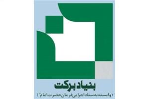بنیاد برکت برای حل مشکل 21 روستای شوش در خوزستان آستین بالا زد