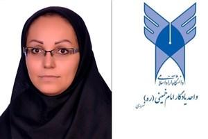 ارتقا عضو هیات علمی واحد یادگار امام خمینی (ره) شهرری به مرتبه دانشیاری