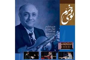 محورهای سومین جشنواره موسیقی «نوای خرّم» اعلام شد