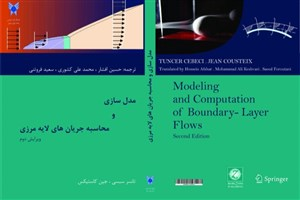 """چاپ کتاب """"مدل سازی و محاسبه جریانهای لایه مرزی"""""""
