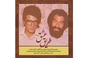 آلبوم جدید محمدرضا شجریان  در آستانه توزیع مجدد