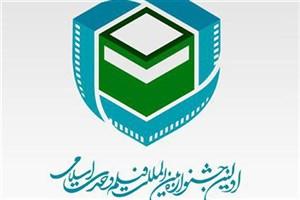 هیات انتخاب دو بخش جشنواره فیلم وحدت اسلامی معرفی شد