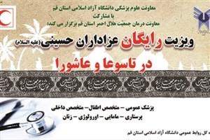 ویزیت رایگان تیم های درمانی معاونت علوم پزشکی دانشگاه آزاد اسلامی در استان قم