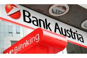 اولین بانک اتریشی سال آینده در ایران شعبه میزند