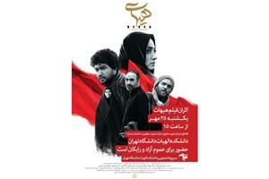 اکران فیلم سینمائی هیهات در دانشگاه تهران