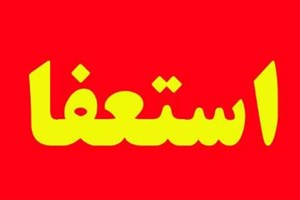 احمدینژاد استعفا کرد+ عکس
