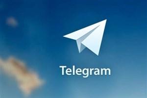 کانال های تلگرامی ساماندهی می شود
