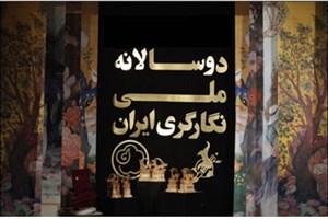 داوران دهمین دوسالانه نگارگری ایران معرفی شدند