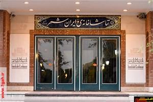 اجرای چهار نمایش جدید در تئاتر شهر آغاز شد