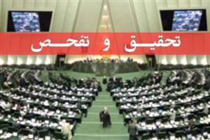 اعضای هیئت تحقیق و تفحص از شرکت ملی صنایع مس ایران مشخص شدند