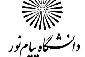 آغاز انتخاب رشته کارشناسی ارشد دانشگاه پیام نور از ۲۱ خرداد