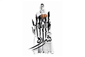 اجرای نمایش «شراره» در خانه موزه استاد عزتالله انتظامی