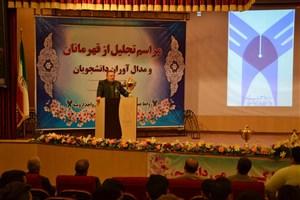 برگزاری مراسم تجلیل از قهرمانان و مدال آوران دانشجو دانشگاه آزاد اسلامی استان آذربایجان غربی