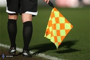 اسامی داوران هفته بیستوپنجم لیگ برتر فوتبال اعلام شد
