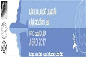 همایش بین المللی هوا فضا در دانشگاه صنعتی خواجه نصیر الدین طوسی