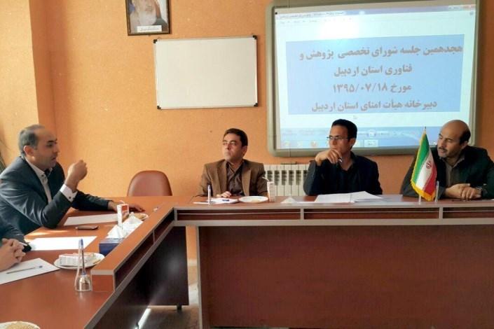 دانشگاه آزاد اسلامی استان اردبیل