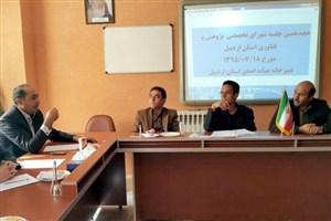هیجدهمین جلسه شورای پژوهش و فناوری دانشگاه آزاد اسلامی استان اردبیلبرگزار شد