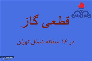 گاز ۱۶ منطقه  در شمال تهران قطع شد