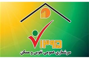 30 درصد شهروندان تهرانی در طرح اینترنتی سرشماری نفوس و مسکن شرکت کردند